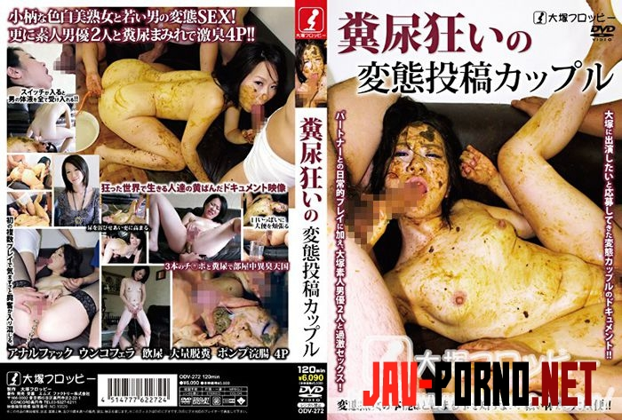 ODV-272 浣腸やフェラチオ a lot of feces and urine, enema and blowjob (2018 | SD) 165.0270_ODV-272