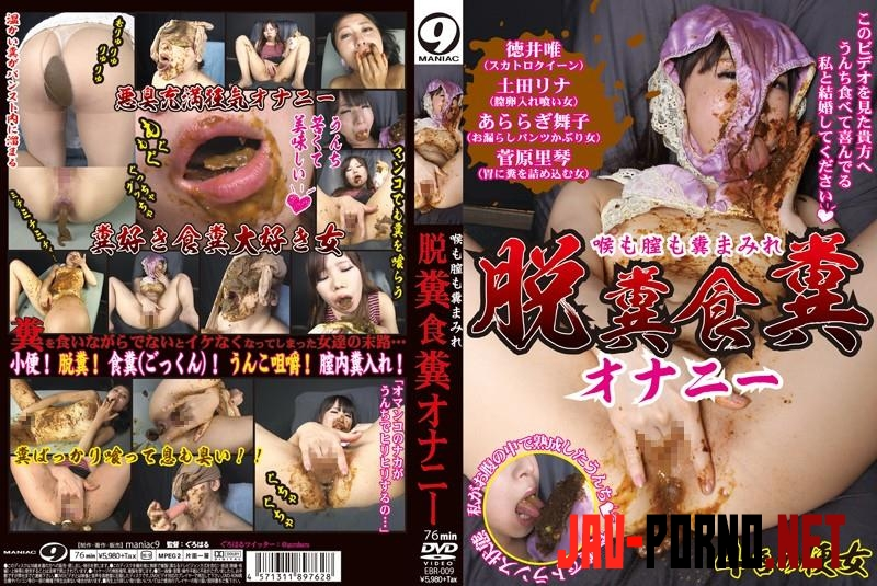 EBR-009 Masturbation throat and cunt with feces (2018 | FullHD) 014.2155_DLEE-206