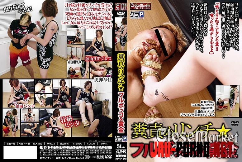 KPKP-018 Humiliation of man shit on face (2018 | SD) 111.1029_KPKP-018
