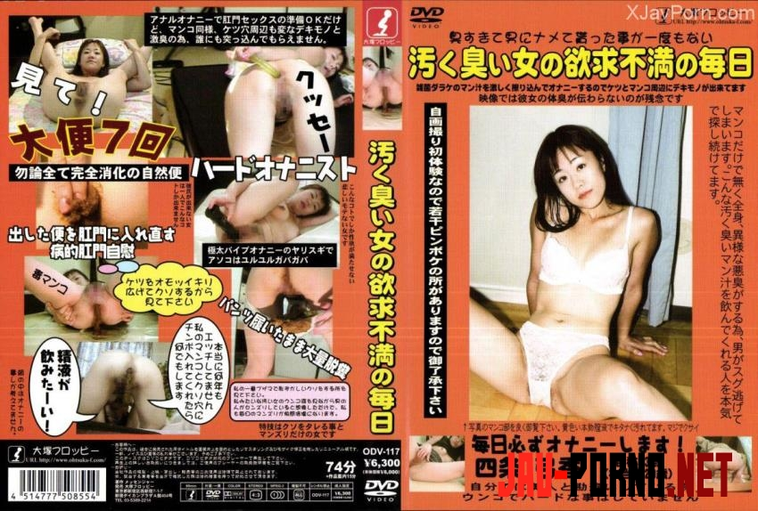 [ODV-117] 汚く臭い女の欲求不満の毎日 89分 Amateur Defecation (2018 | SD) 039.ODV-117
