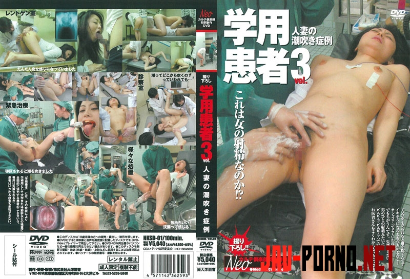 NKSD-01 学用患者 VOL.3 潮吹き その他フェチ 大洋図書 Squirting Clinical Enema (2018 | SD) 09.0955_NKSD-01