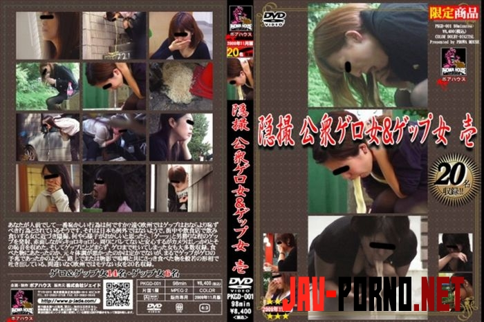 PKGD-001 Vomiting 隠撮 公衆ゲロ女&ゲップ女 ポアハウス スカトロ 嘔吐 Hidden Camera (2018 | SD) 17.1045_PKGD-001