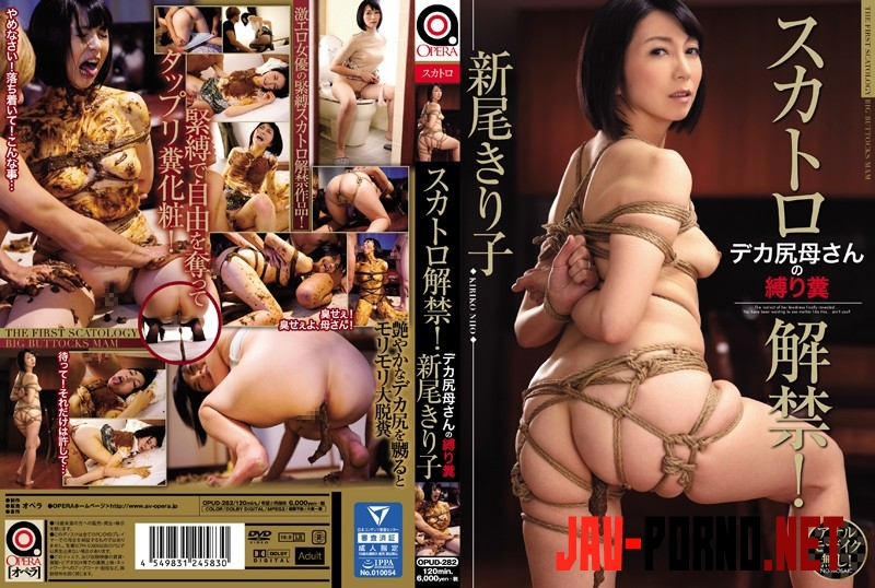 OPUD-282 Torture Scat スカトロ解禁!デカ尻母さんの縛り糞 Mother 母親 Incest (2018 | HD) 4.1215_OPUD-282
