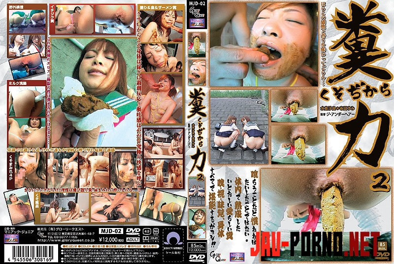 MJD-02 Shit in Mouth スカトロ その他コスチューム Defecation (2019 | SD) 3.1316_MJD-02