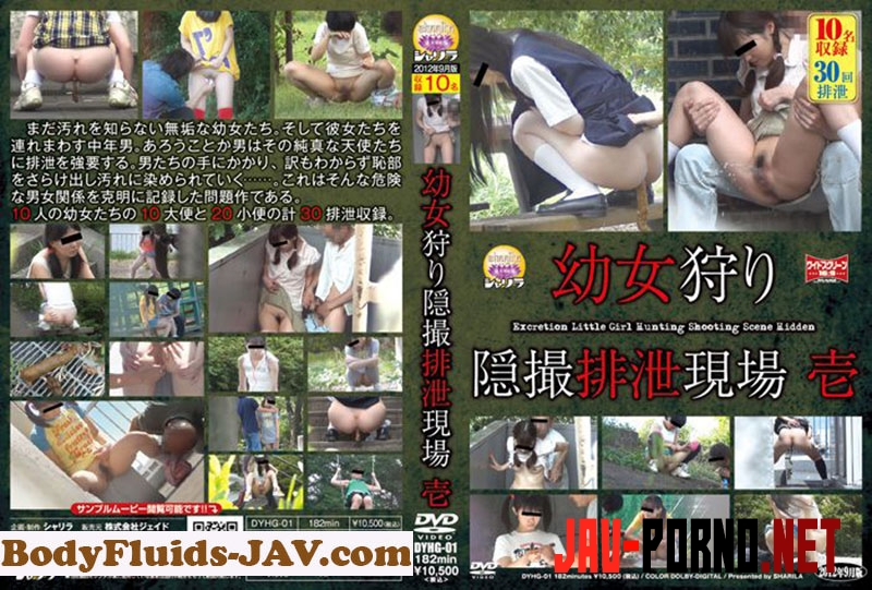DYHG-01 Pissing 幼女狩り 隠撮排泄現場 1 シャリラ Outdoor Excretion (2019 | HD) 2.1433_DYHG-01