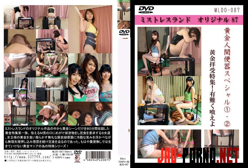 MLDO-087 黄金人間便器スペシャル Man Submissive Slave and Forced to Eat woman's Shit (2019 | SD) 3.1676_MLDO-087