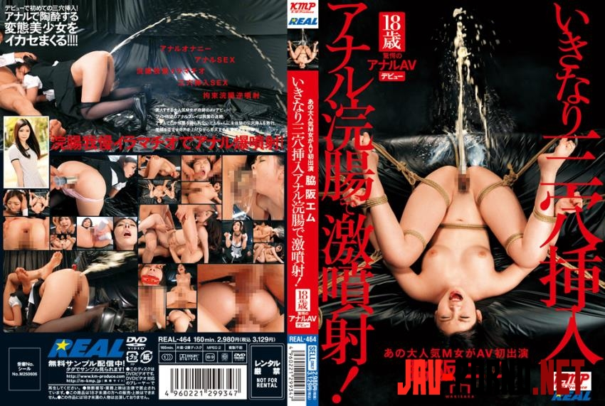 REAL-464 あの大人気M女がAV初出演 いきなり三穴挿入アナル浣腸で激噴射 Enema Injection Suddenly (2019 | SD) 2.1999_REAL-464