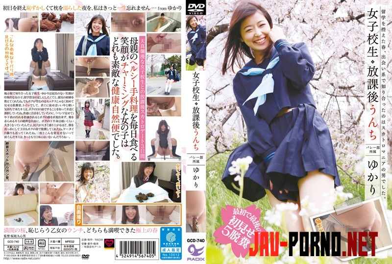 GCD-740 Poo Valley Department, Yukari Sports Costume (2019 | SD) 1.2013_GCD-740