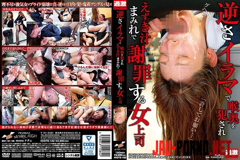 NHDTB-192 A Woman Boss Fucked Deep Inside Her Inversion (2019 | FullHD) 1.2048_NHDTB-192