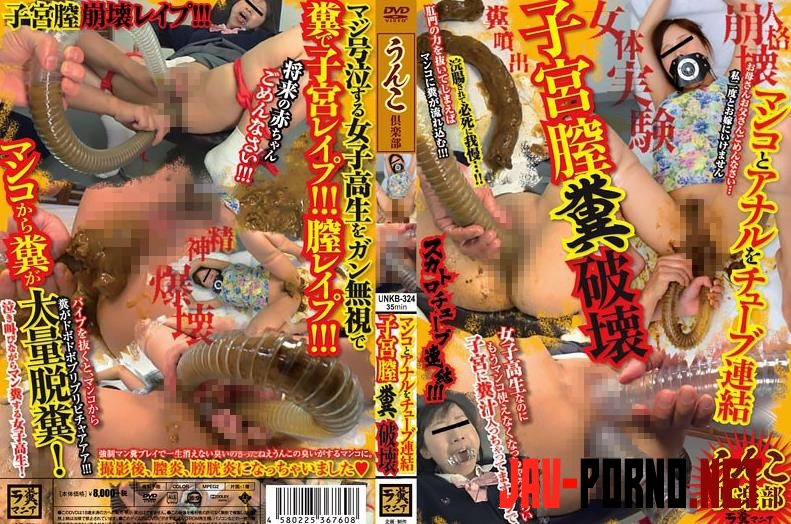 UNKB-324 Big Tube Connecting Anal and Shit 糞と膣の破壊をつなぐチューブ (2019 | SD) 3.2254_UNKB-324