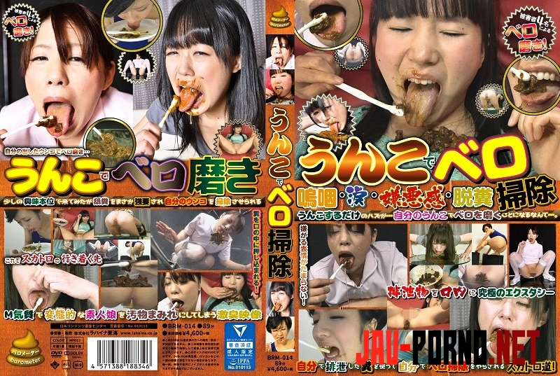 BRM-014 Bell Sweeping With A Poop うんこでベロ掃除 脱糞 食糞 (2019 | SD) 3.2304_BRM-014