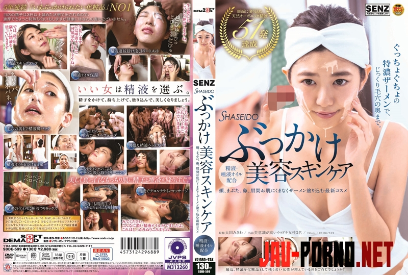 SDDE-599 Bukkake Beauty Skin Care ぶっかけ美容スキンケア (2019 | HD) 1.2358_SDDE-599