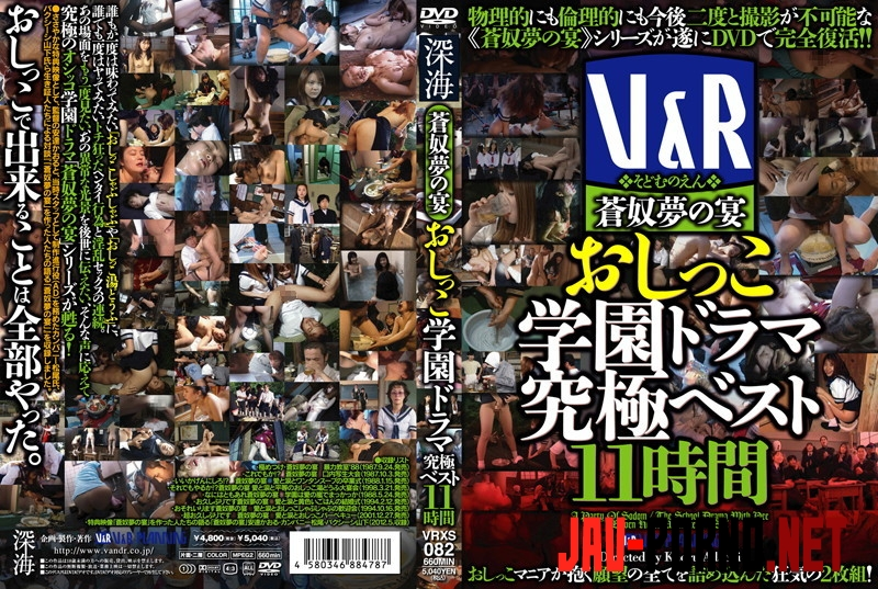 VRXS-082 Best Time Drama Piss Drinking ベスト時間ドラマ小便飲酒 (2020 | SD) 2.2702_VRXS-082