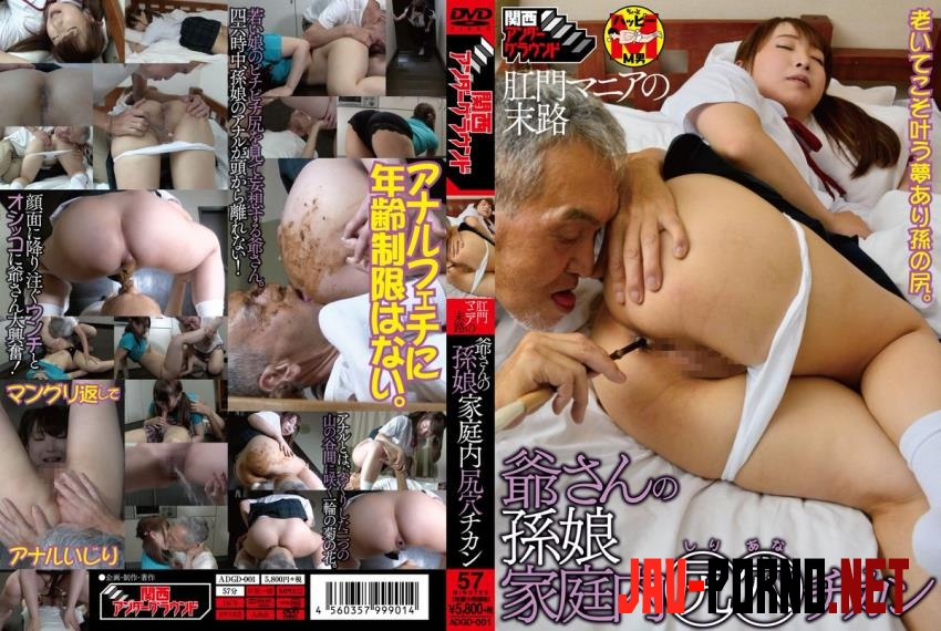 ADGD-001 Incest Granddaughter at Home Butthole (2020 | FullHD) 2.2892_ADGD-001