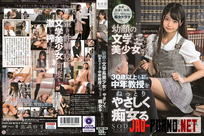STARS-220 Professor Piss Drinking, Gentle Slut 教授僕が飲み、優しい (2020 | HD) 1.3010_STARS-220