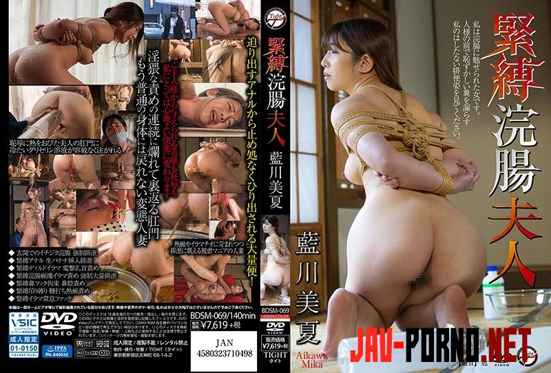 BDSM-069 BDSM Enema, Scat anal Deep Throat 浣腸、スカット肛門深い喉 (2020 | HD) 2.3269_BDSM-069