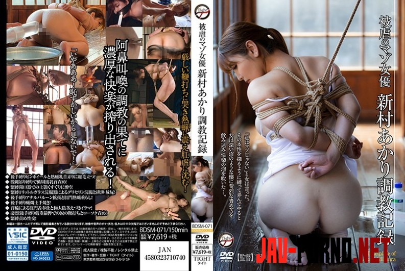 BDSM-071 Masochist Actress Akari Niimura Training Record マゾ女優新村あかり調教記録 (2020 | FullHD) 1.3804_BDSM-071