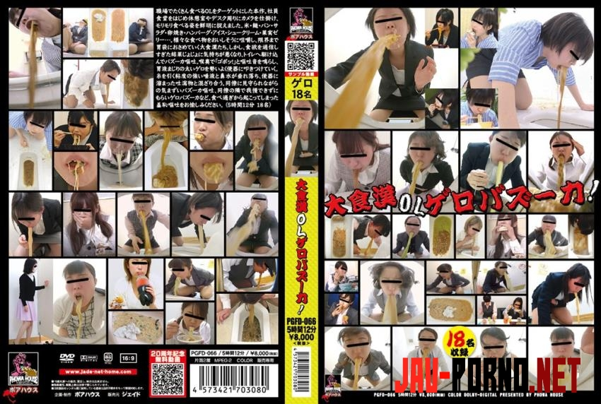 PGFD-066 過食による嘔吐 Vomiting Caused by Overeating (2020 | FullHD) 1.3943_PGFD-066