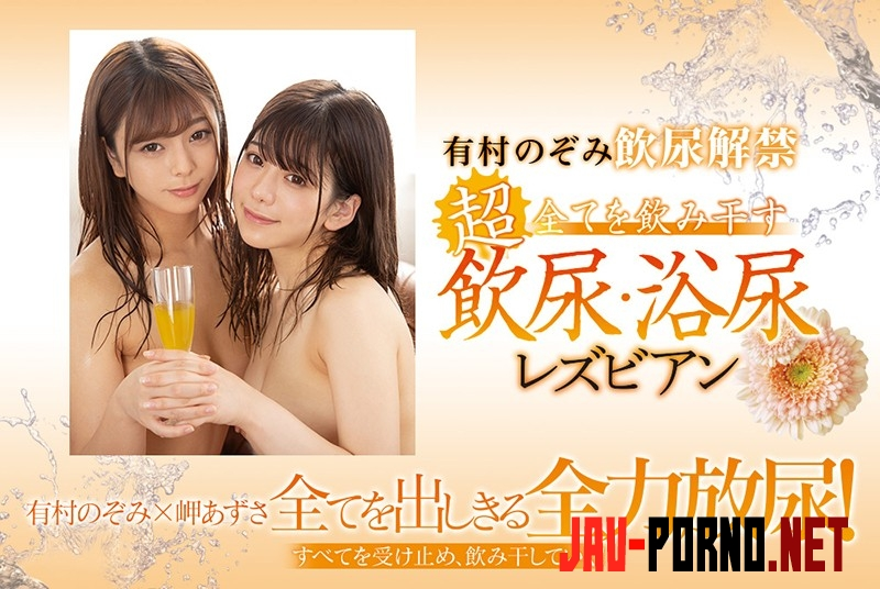 BBAN-316 Drink All Drinking Super Urophagia / Bath Urine Lesbian (2020 | FullHD) 2.4037_BBAN-316